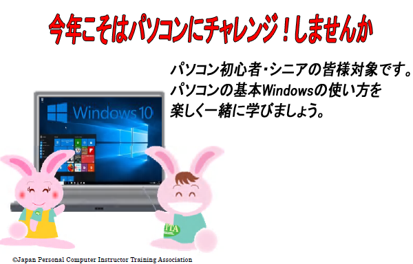 Windows10初級編