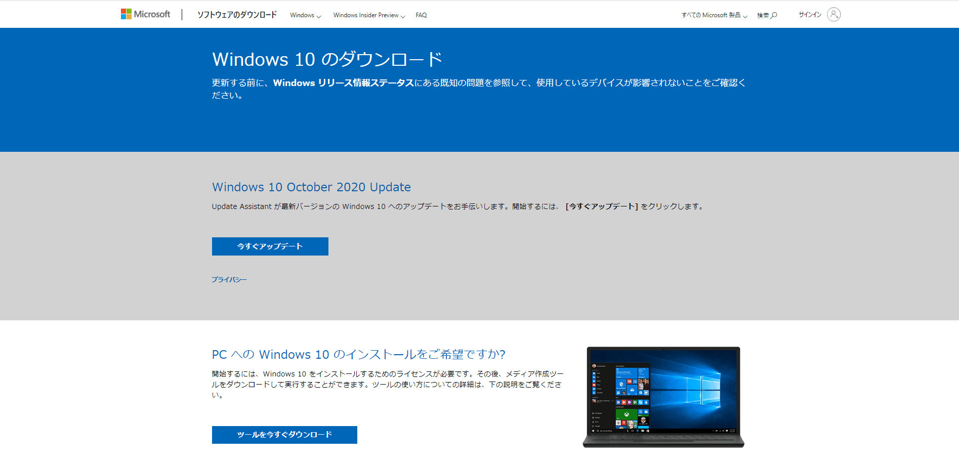 20210209_Windows May 2020 Update