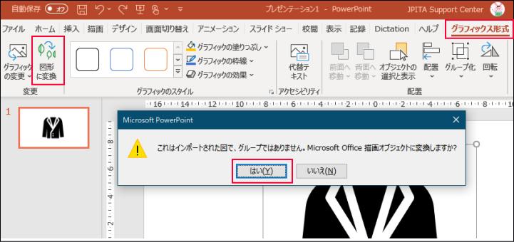 pdf エクスチェンジャー 回転 保存