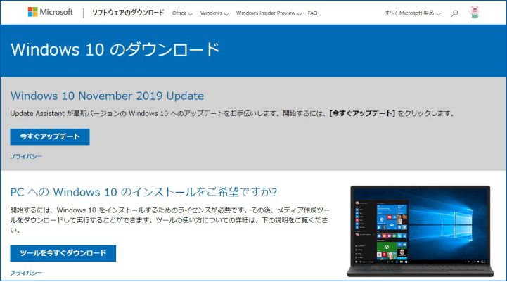 Windows10 November 2019 Update