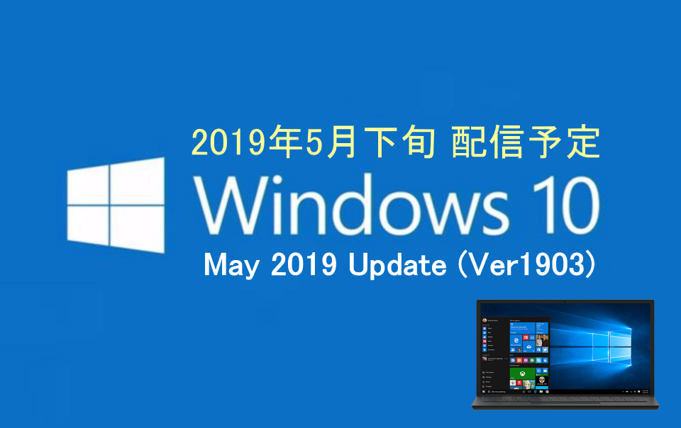 Winows10 May 2019 Update